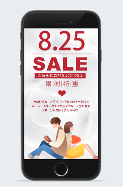 七夕情人节限时优惠海报