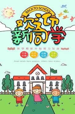 幼儿园开学季海报
