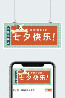 七夕快乐祝福图片
