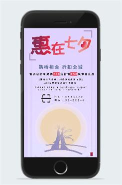 七夕情侣消费优惠海报