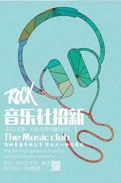音乐社团海报