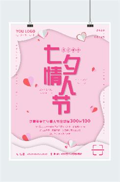 七夕情人节服装pop海报