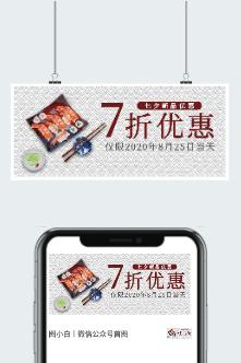餐厅七夕节优惠海报
