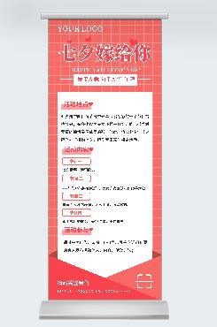 七夕情人节相亲设计海报