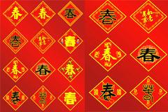 春节门贴矢量素材