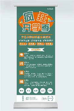 开学文具用品促销海报