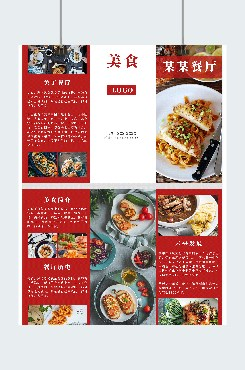餐饮店宣传海报