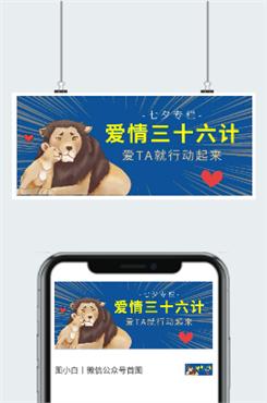 七夕专栏公众号图片
