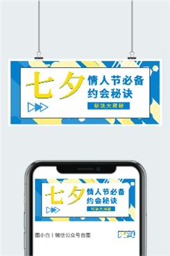 七夕情人节约会海报
