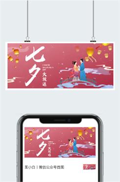 七夕大放送海报