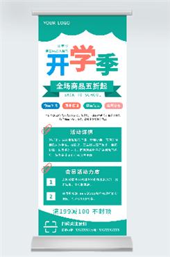 开学季文具用品促销广告海报