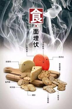食品安全公益海报