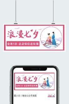 浪漫七夕活动图片