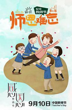 小学生教师节手绘海报