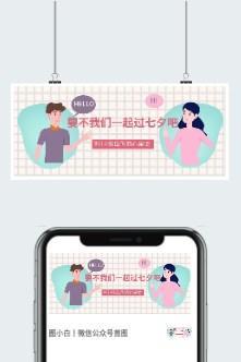 七夕告白微信图片