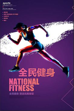 健身女马甲线海报