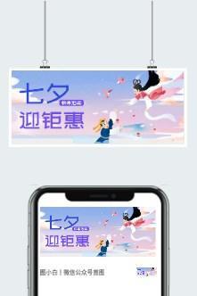 七夕节品牌促销活动海报