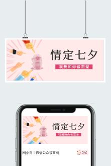 七夕节朋友圈搞笑图片