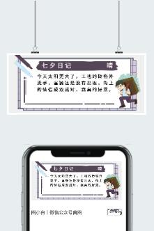 七夕节带字搞笑图片