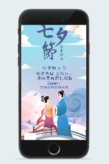 七夕节进店有礼海报图片