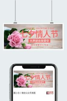 七夕情人节创意宣传海报