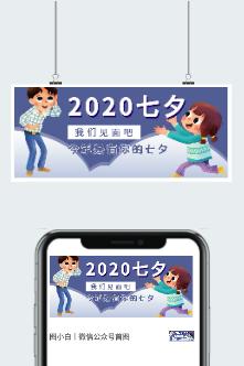 2020七夕节卡通图片