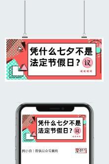 七夕节搞笑朋友圈图片