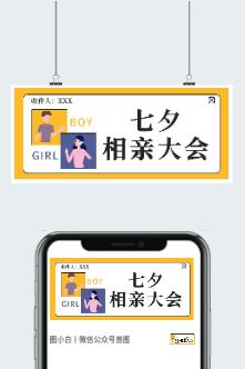 七夕节相亲大会图片