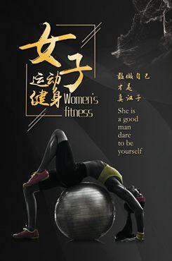女子健身宣传海报