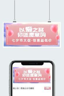 七夕节大促创意海报