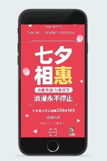 七夕相惠促销海报图片