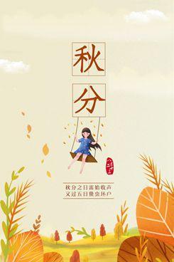 秋分地产海报