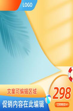 电商夏日促销logo