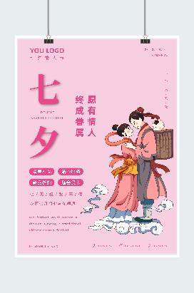 七夕节促销海报设计
