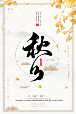 中国风秋分节气海报