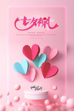 七夕有礼广告海报设计