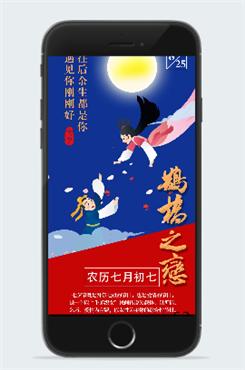 七夕乞巧节海报