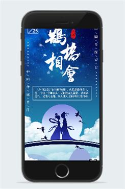 七夕鹊桥相会海报背景图