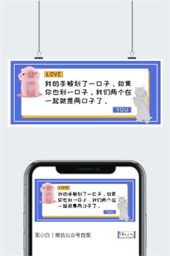 七夕节公众号配图