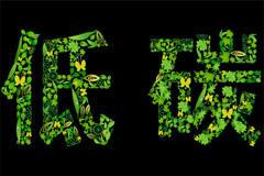 低碳环保艺术字