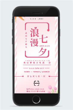 七夕营销海报