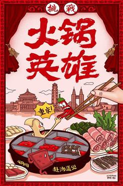 重庆火锅海报