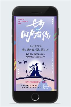 七夕为爱放价海报