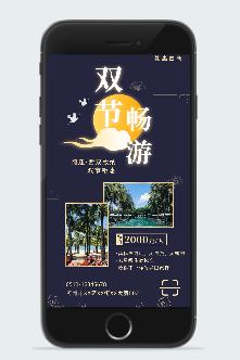 中秋旅游促销海报