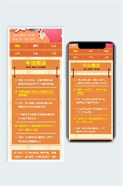 国庆特惠淘宝详情页
