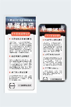 新闻早报快讯信息长图
