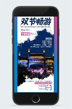 国庆中秋双节畅玩宣传海报