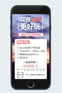 国庆中秋旅游攻略图片