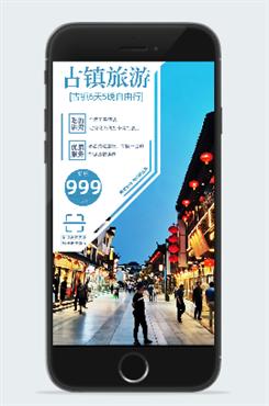 国庆节古镇旅游海报