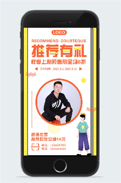 新店开业推荐有礼活动海报